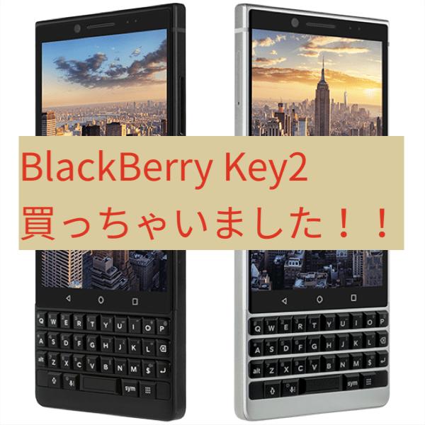 blackberry - 普通のスマホしか知らなかった私がBlackBerry Key2 を買った理由