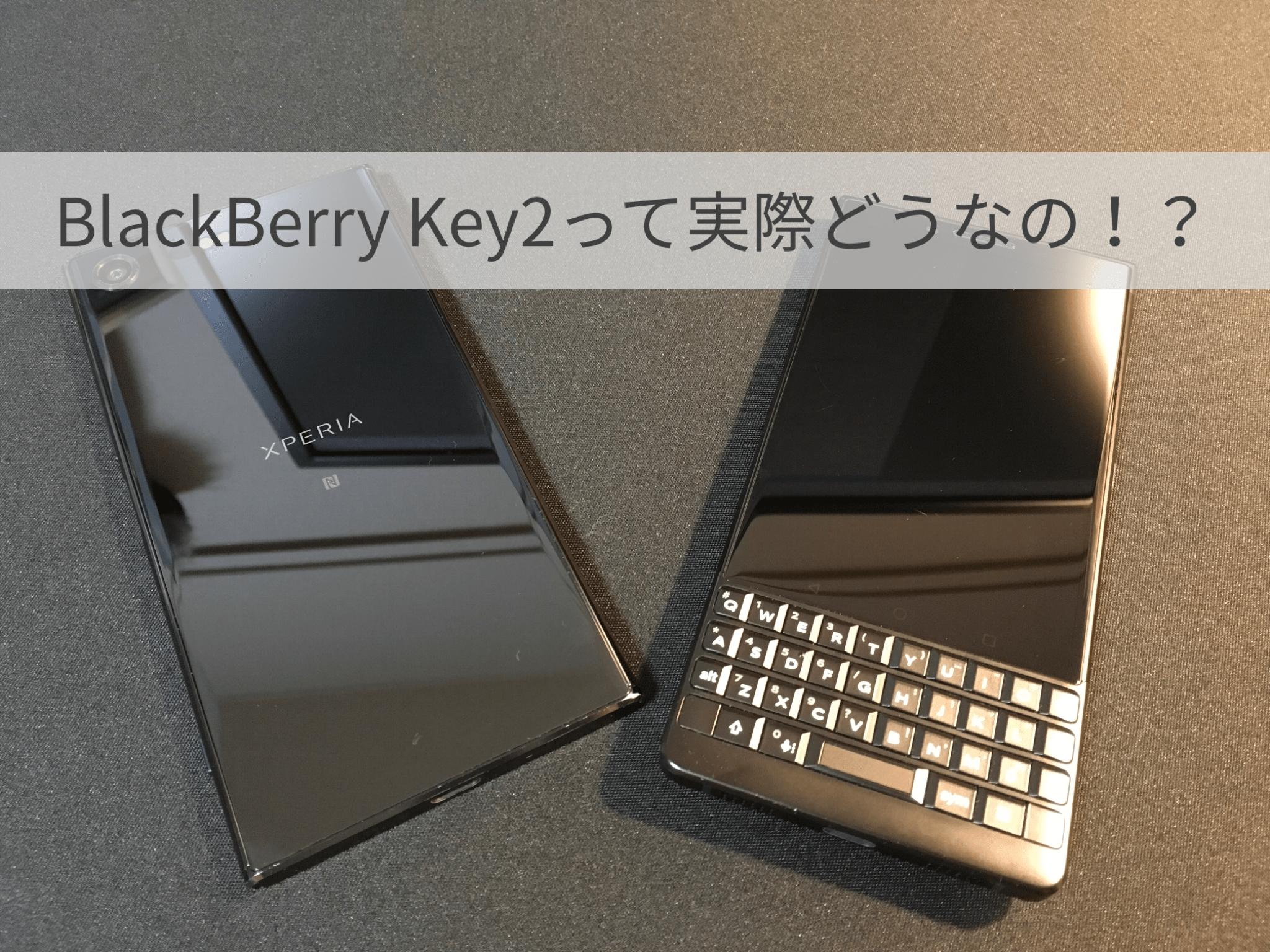 blackberry - 【レビュー】BlackBerry Key2を8ヶ月使ってわかった「普通のスマホ」との違い