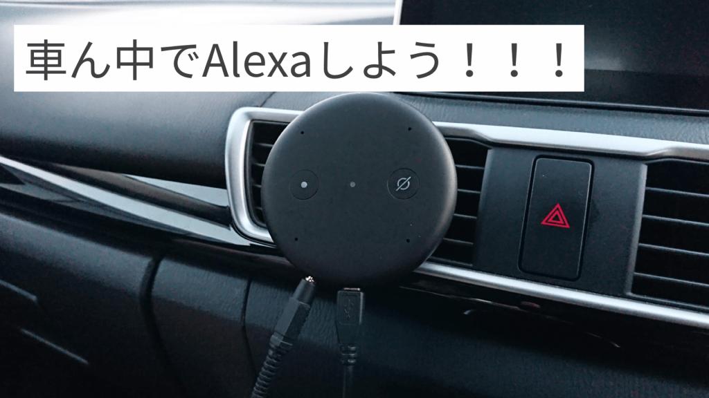 車内Alexa導入のメリット・デメリット(他の方法とも比較)