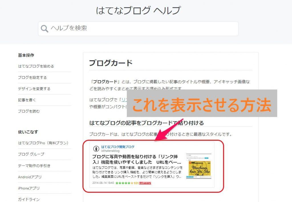 【簡単】WordPressにシンプルなブログカードを追加する方法