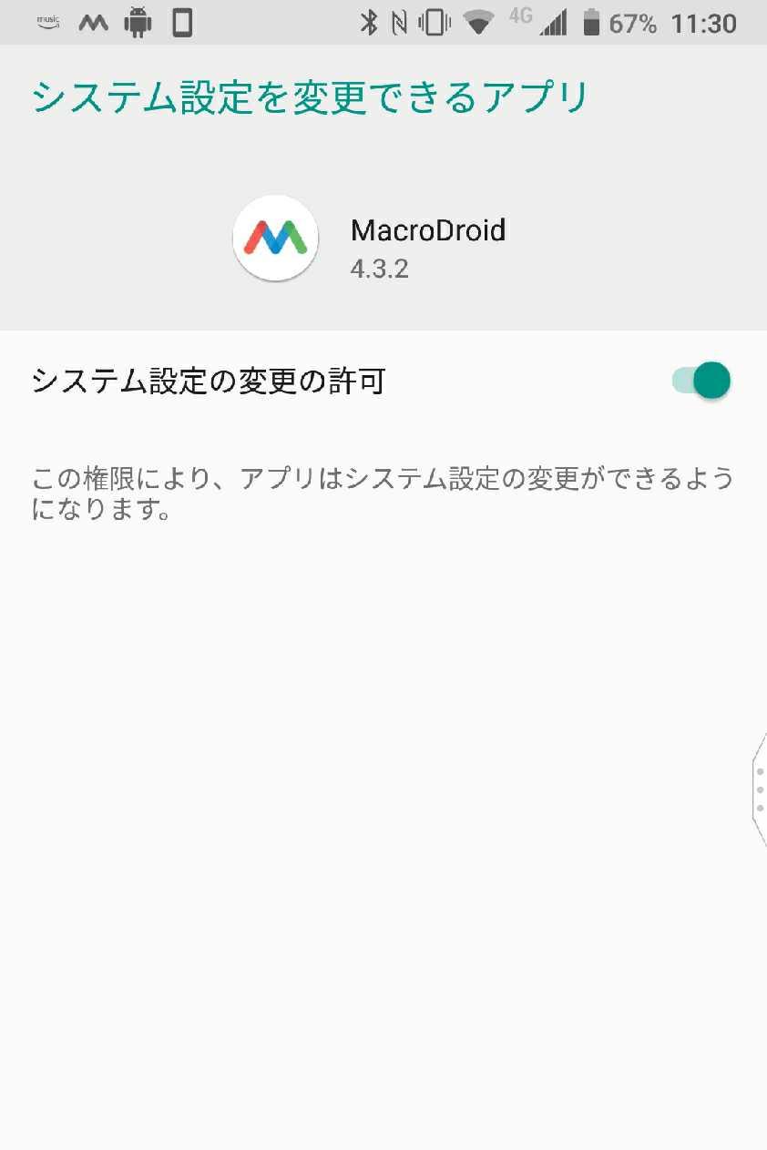 gadget - 【MacroDroid】車内Alexaのためスマホテザリングを自動化する方法