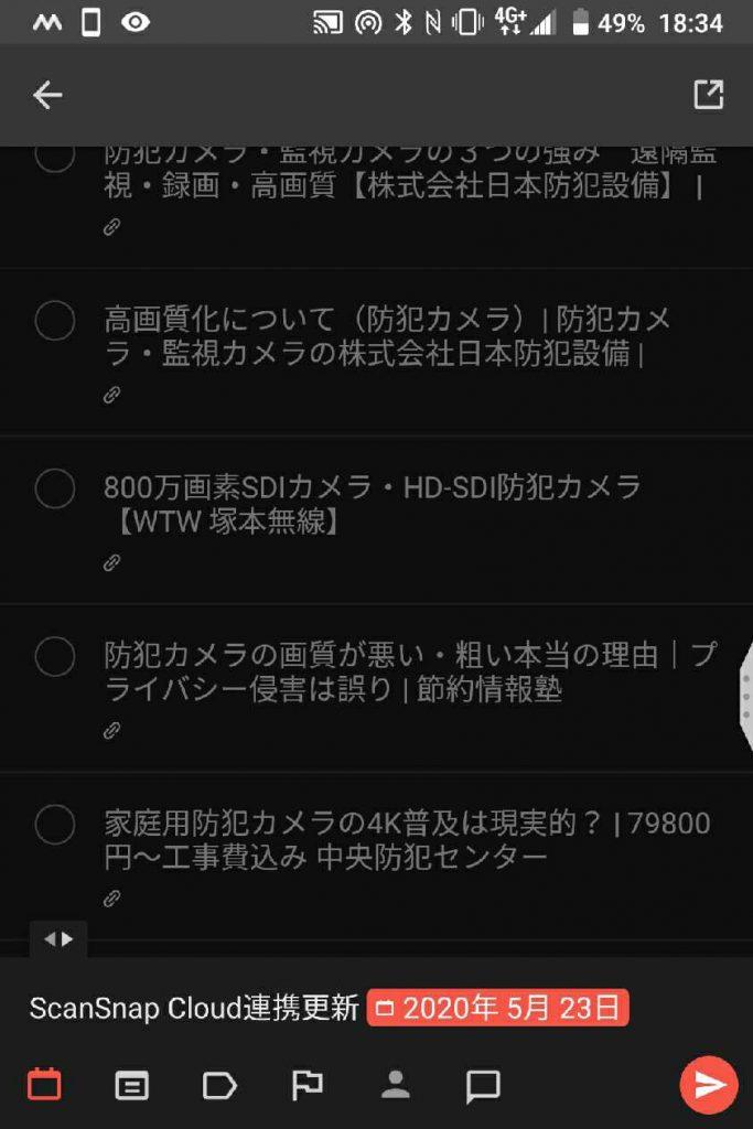 gadget - 【秒で解決】ScanSnap CloudがEvernoteと同期されない事件