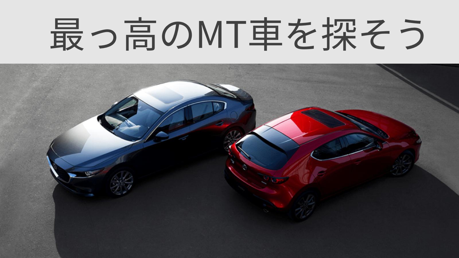 最高のMT車を探そう