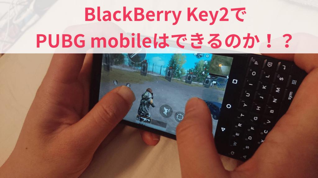 BlackBerry Key2 でPUBGモバイルをやってみた【ゾンビモード】