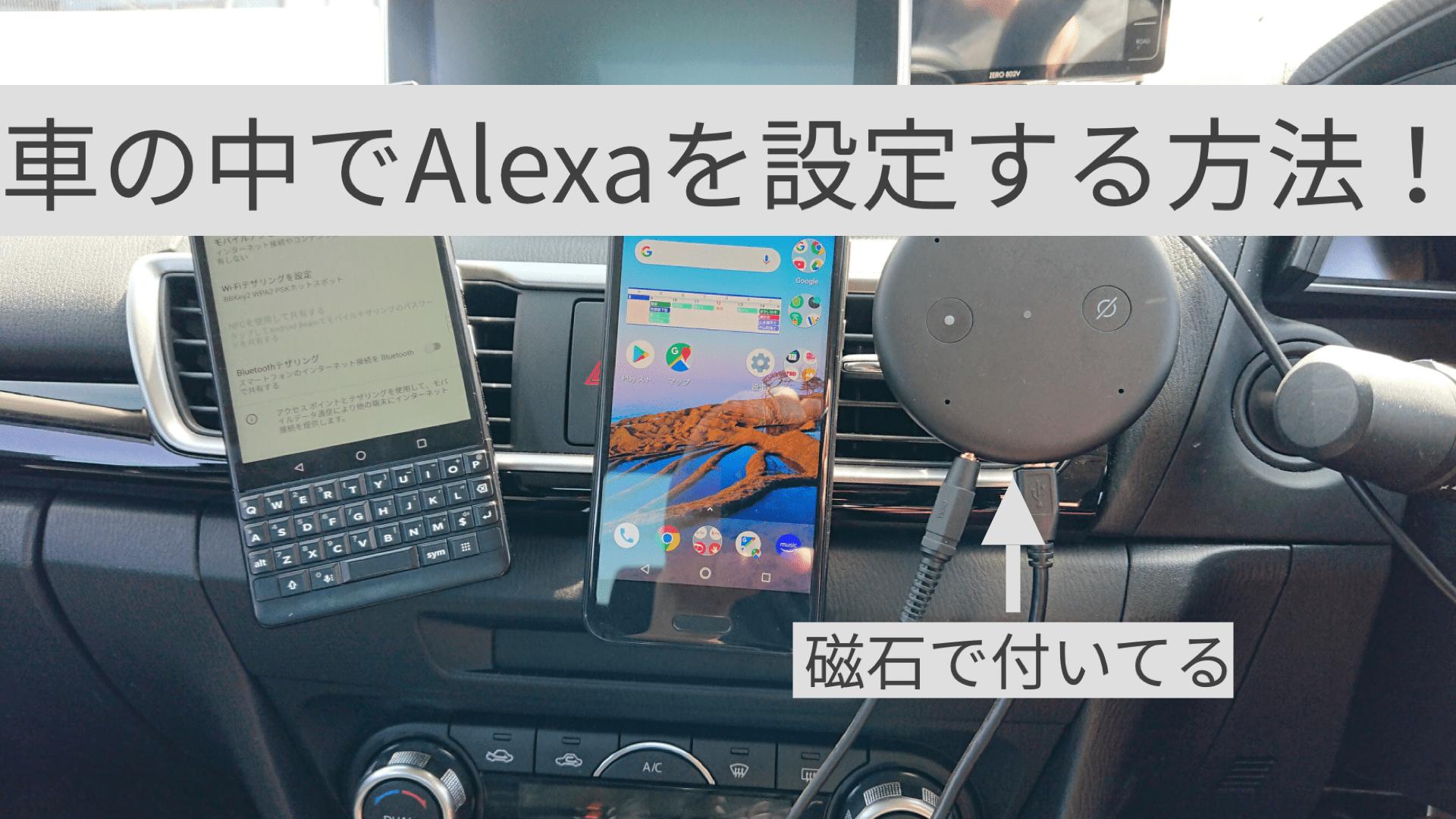 gadget - Echo Input で車内にAlexaを導入する方法