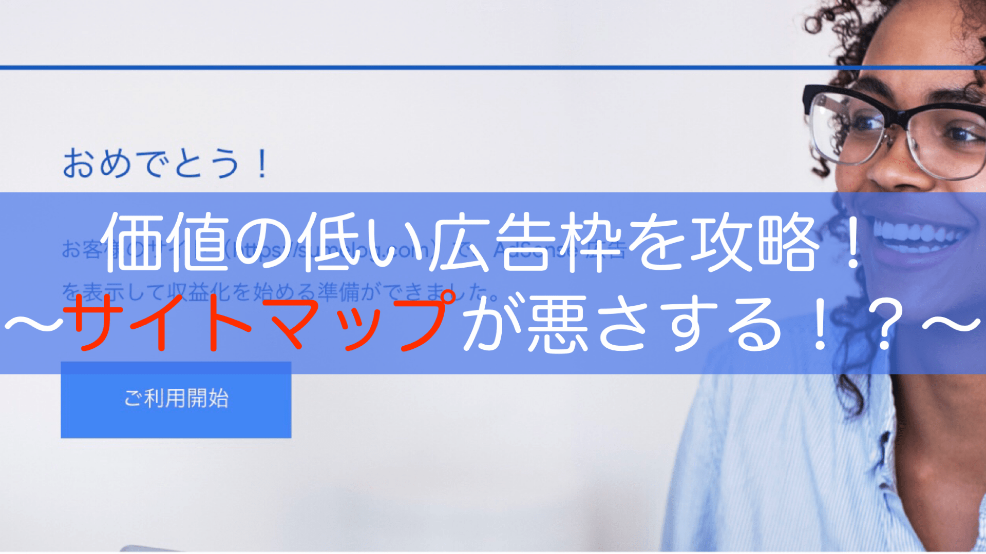blog - Google AdSenseの審査での「価値のない広告枠」攻略:すめログ編