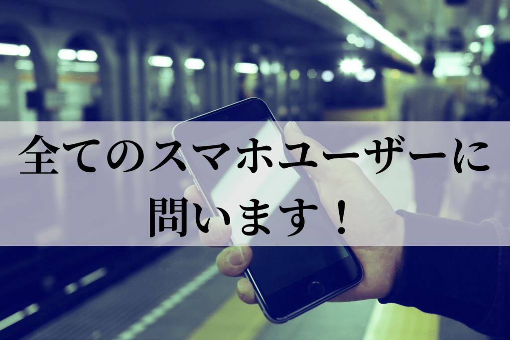 スマホのキーボードは「次世代フリック入力」アルテ日本語入力キーボードがおすすめ