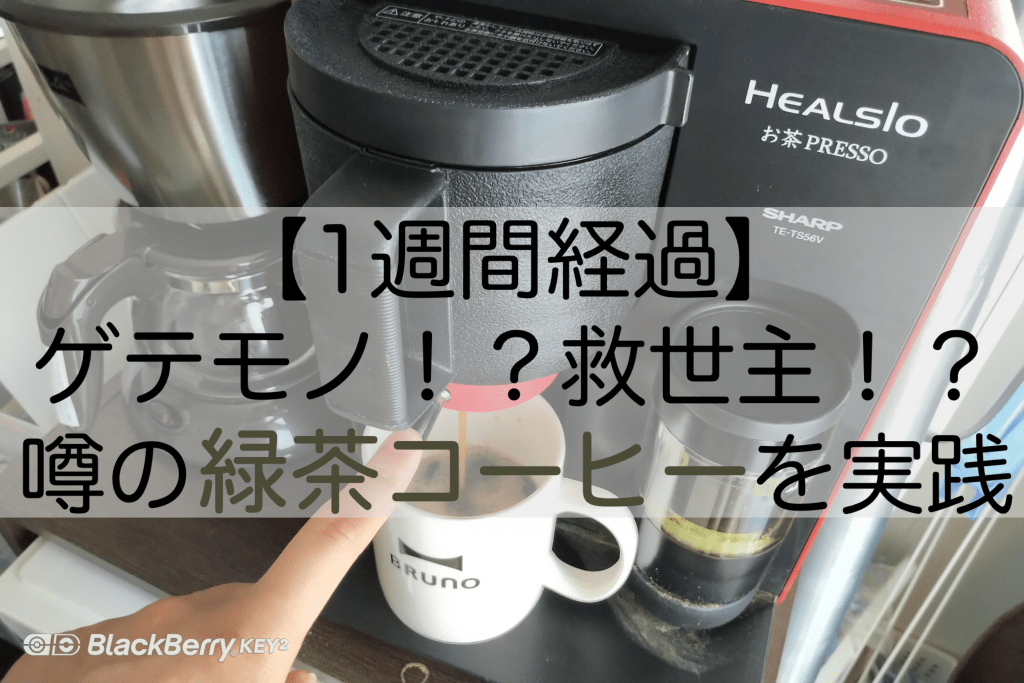 【一週経過】緑茶コーヒーで本当に痩せるのか実践してみる【オリジナルのやり方も解説】