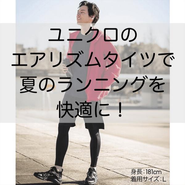 【ユニクロ】ダイエットのお供!男性もエアリズムのタイツで快適なランニングを!