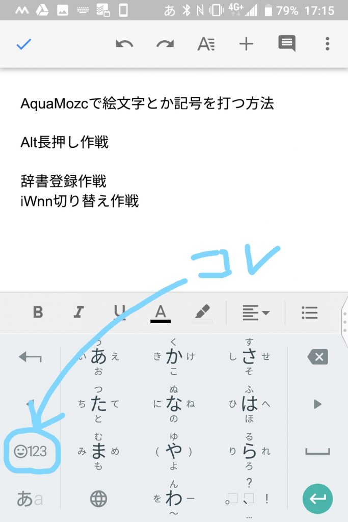 blackberry - AquaMozcで絵文字や記号を入力する3つの方法