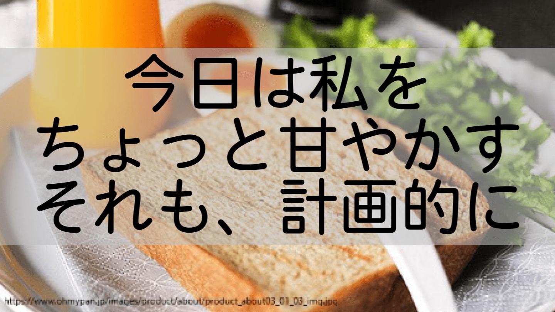 diet - 【おすすめ低糖質食】どうしてもパンやケーキを食べたいときは、食べちゃおう