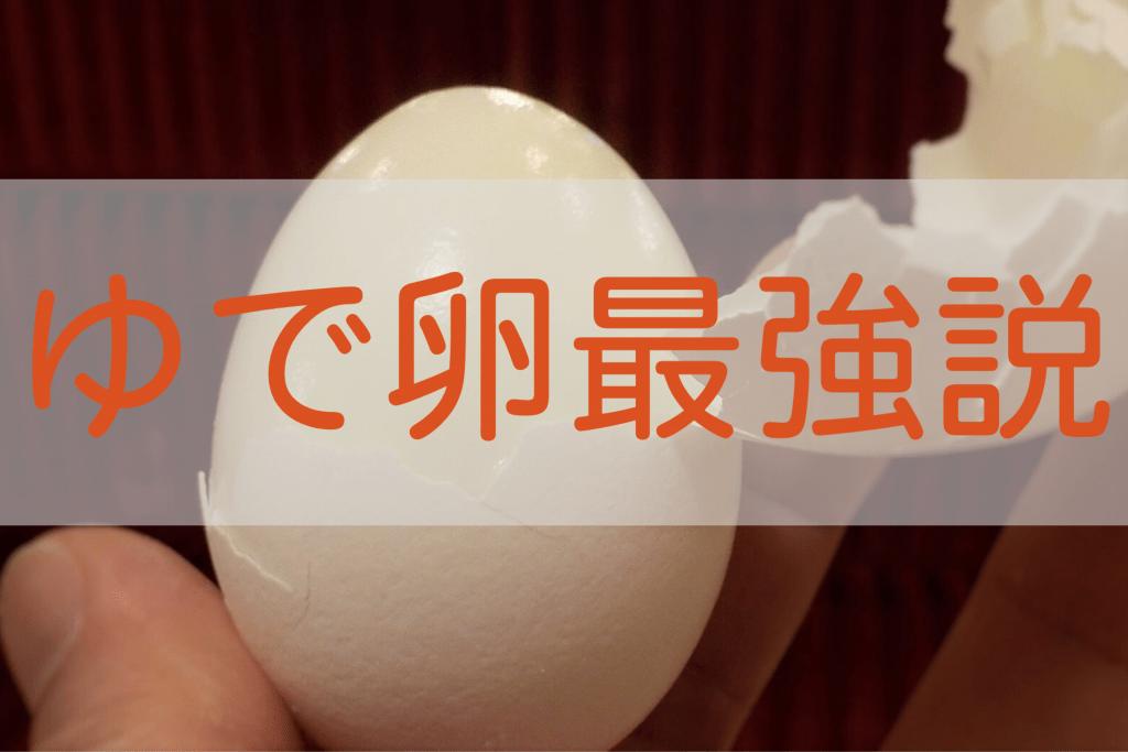 ダイエットにコンビニゆで卵、最強じゃね?って話
