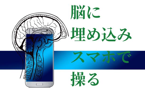 【SFかよ】脳の遠隔操作が現実のものになってきている件