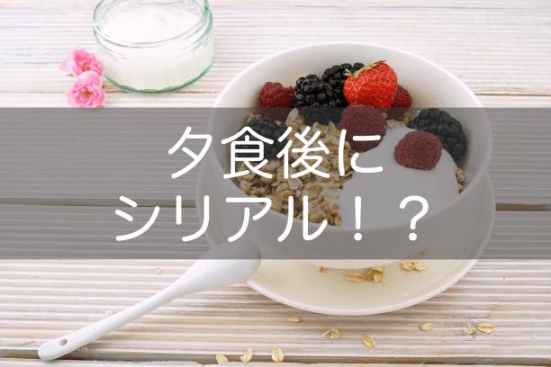 diet - 朝食シリアルを夜食べる!?夕食後のフルーツミューズリー+MCTオイルで健康生活