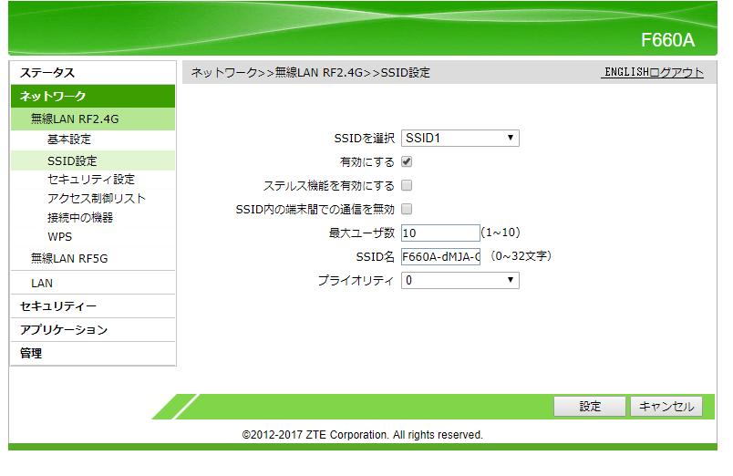 gadget - Nuro光のONU:F660Aの「最大接続台数10台」は増設可能!