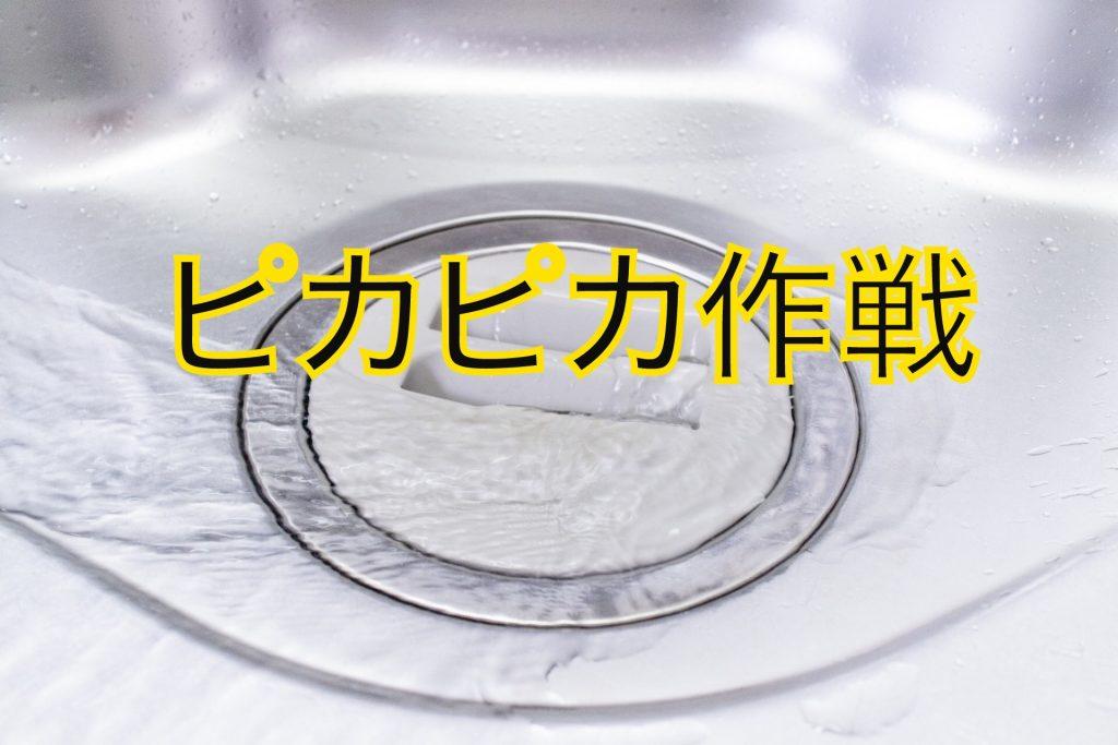 【DIYで】排水口つまりを簡単に溶かす方法【裏技も】