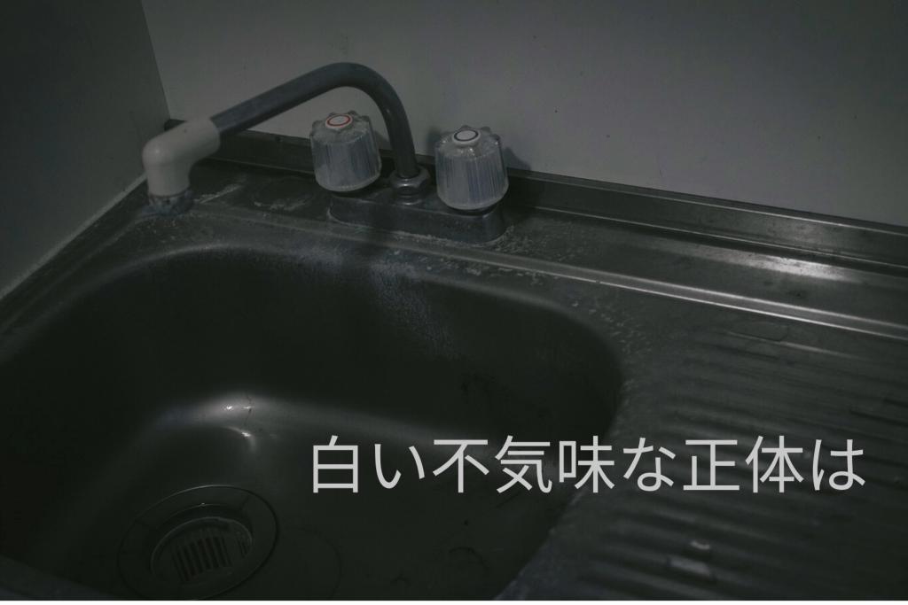 洗面台のザラザラの正体は水アカ!処理方法を解説します