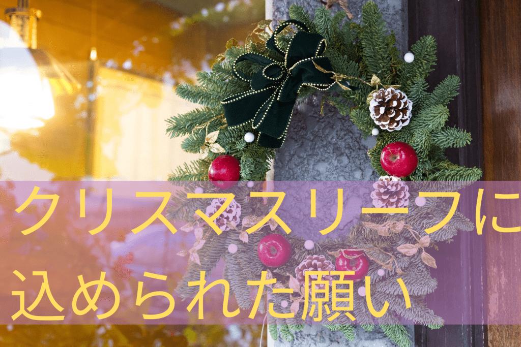 クリスマスリースに松ぼっくりを飾る意味ってなに?