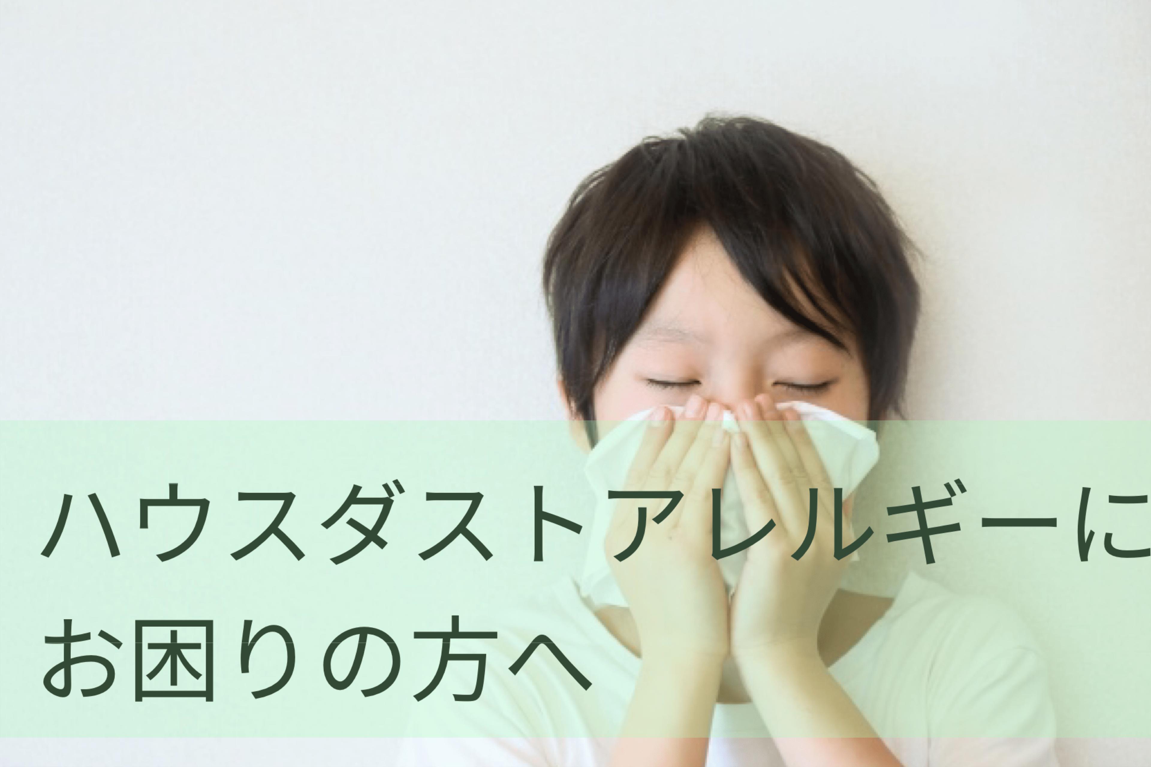 ハウスダスト(ダニ)アレルギーは重症化しやすいので注意!症状と予防策について