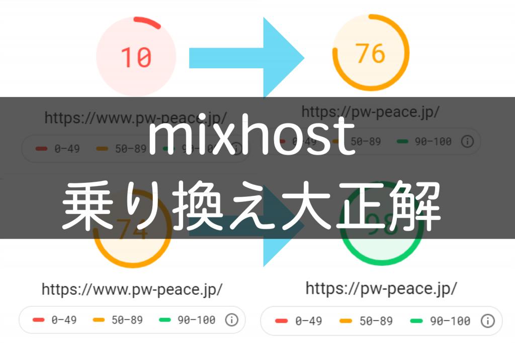mixhostの半永久無料使い放題キャンペーンに参加してブログ引っ越ししたら爆速になった件【レビュー】