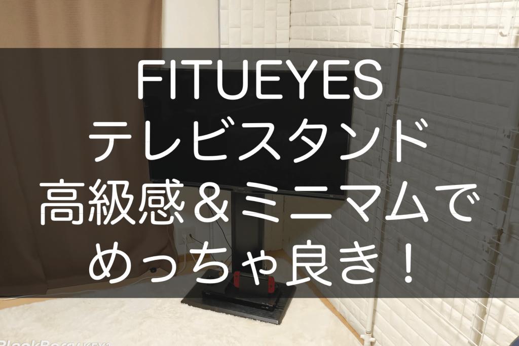 FITUEYESのロータイプ32~55インチ対応のテレビスタンドをレビュー!組み立て方でハマった部分も