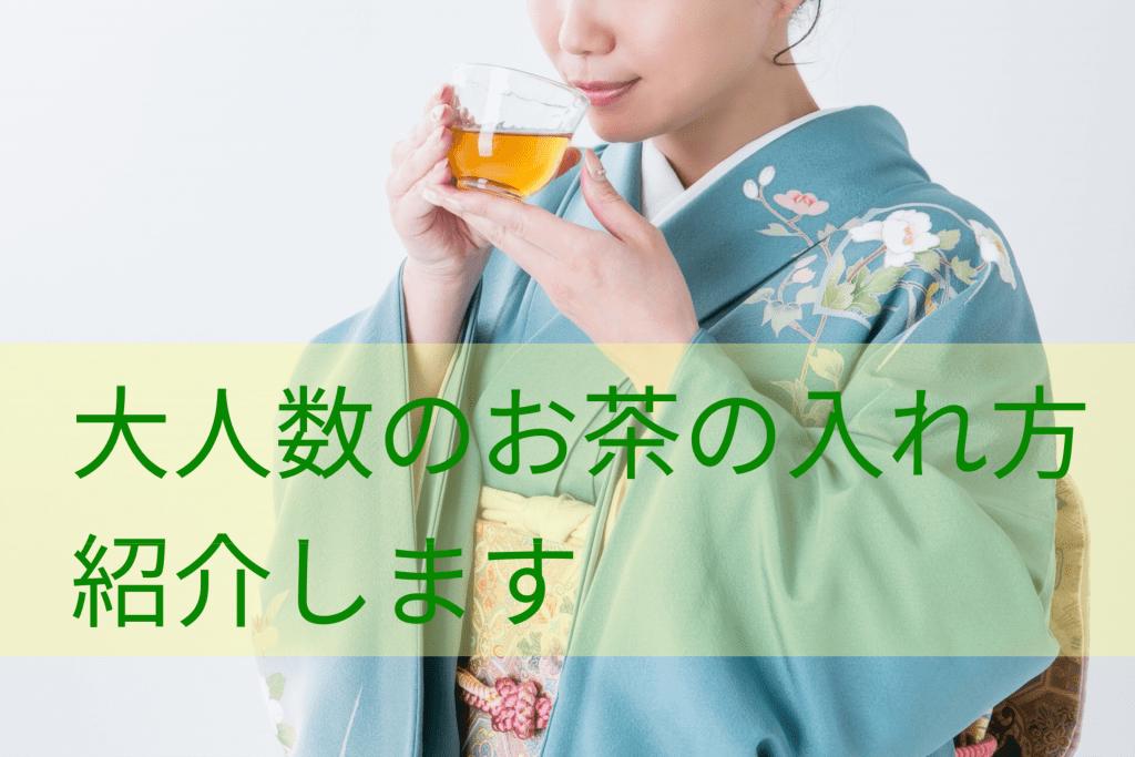 お家でのお茶をおいしく入れる入れ方【大人数編】