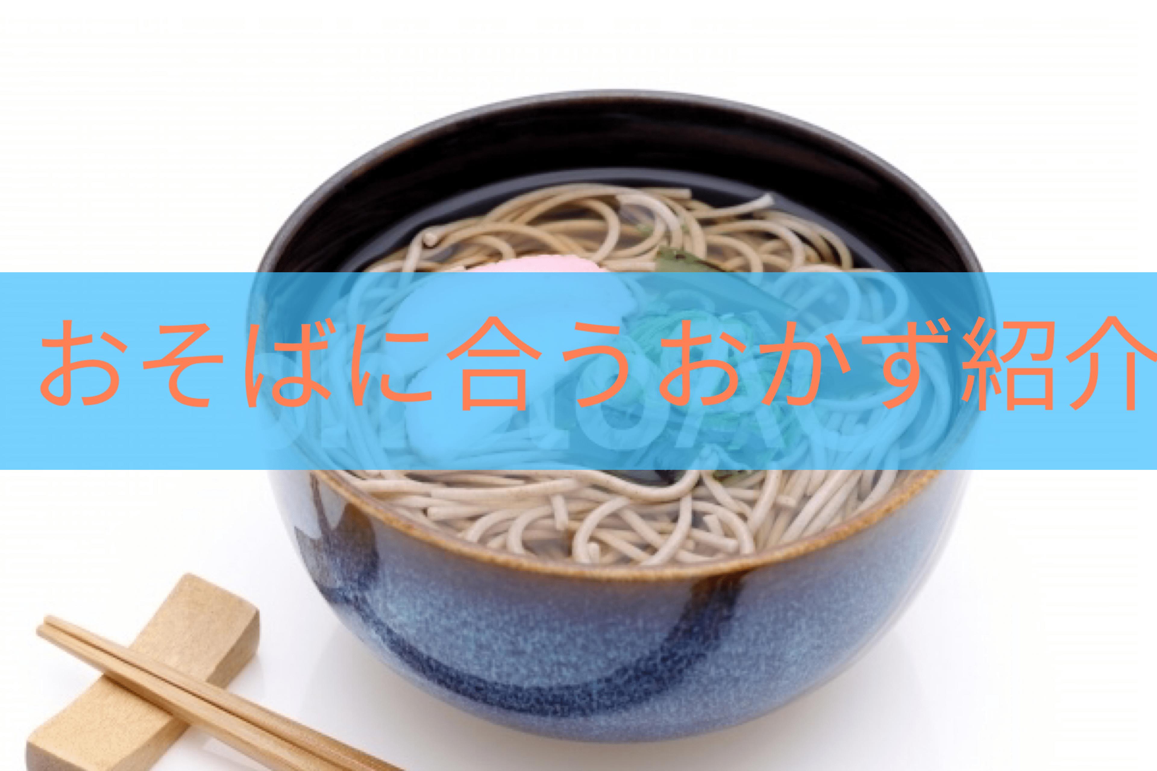 おそばに合うおかずって天ぷら以外何があるの?